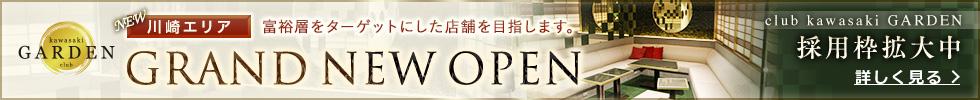 NEW 川崎エリア 富裕層をターゲットにした店舗を目指します。GRAND NEW OPEN club kawasaki GARDEN 採用枠拡大中 詳しく見る