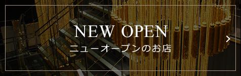 ニューオープンのお店