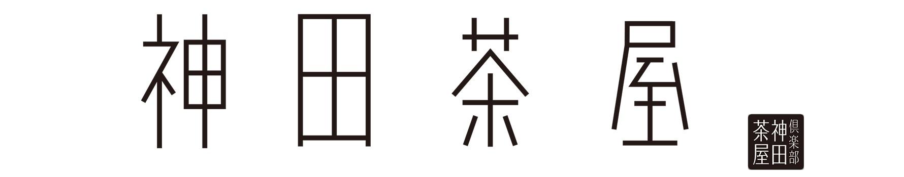 神田茶屋【カンダチャヤ】(神田)のロゴ