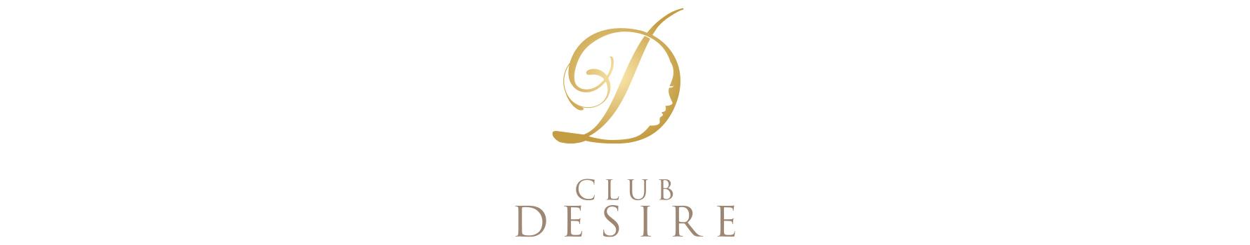 CLUB DESIRE【ディザイア】(新橋)のロゴ