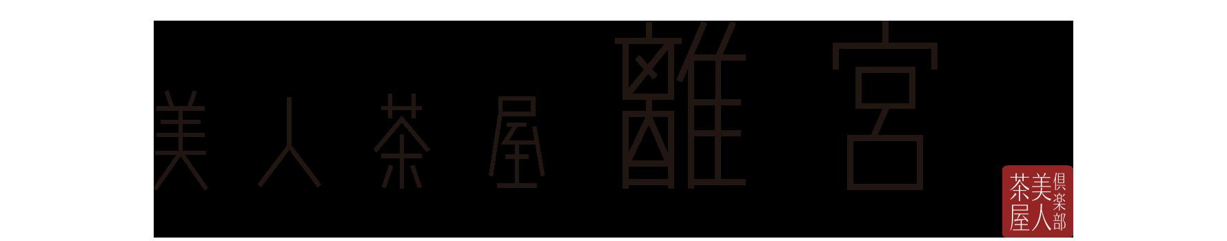 美人茶屋 離宮【ビジンチャヤ リキュウ】(六本木)のロゴ
